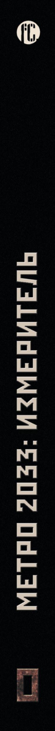 Метро 2033. Измеритель