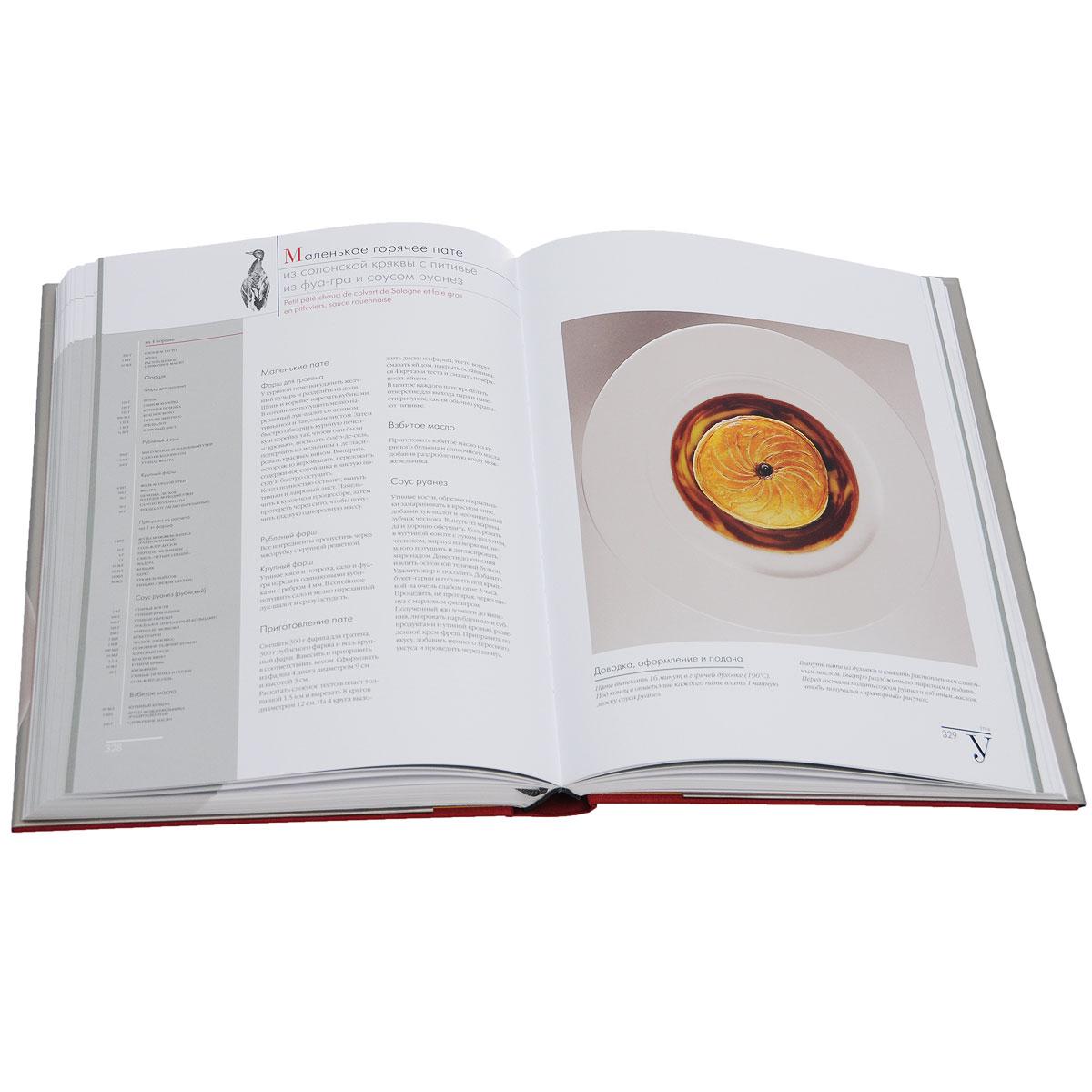 Большая кулинарная книга. Мясо и птица
