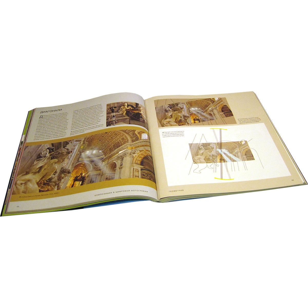 книга диагонали в фотографии