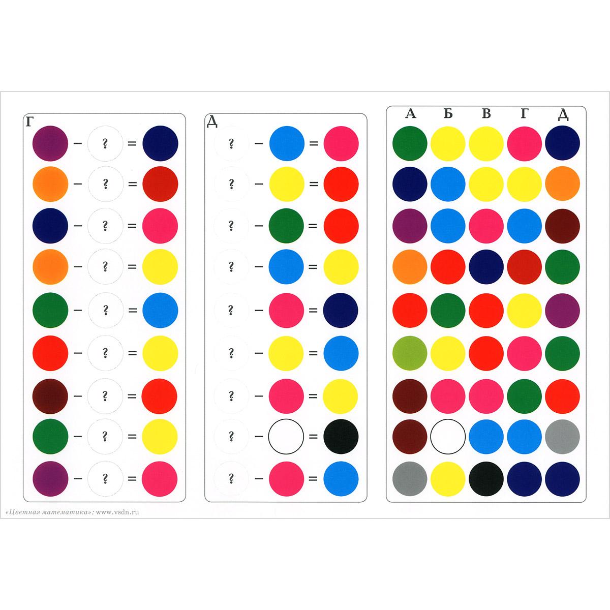 Цветная математика. От 2 до 8 лет (набор из 22 карточек)