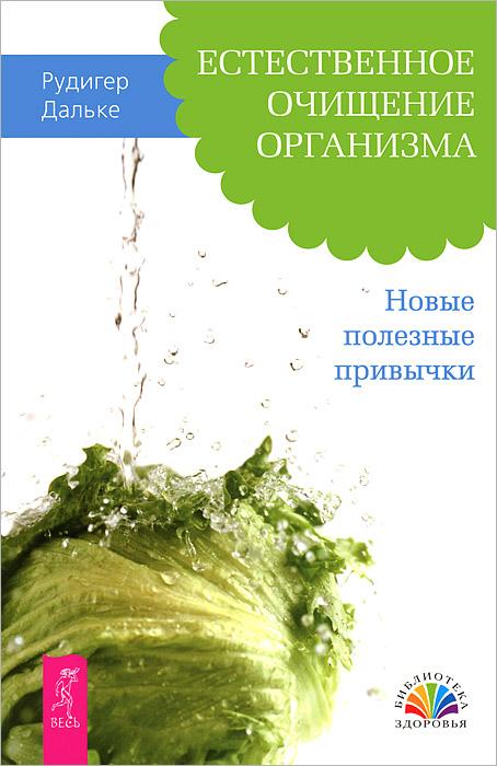 Генеральная уборка для вашего тела. Естественное очищение организма. Худеем с легкостью (комплект из 3 книг)