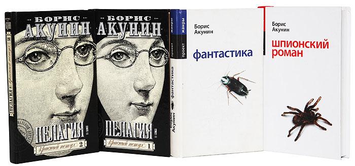 Борис Акунин (комплект из 26 книг)