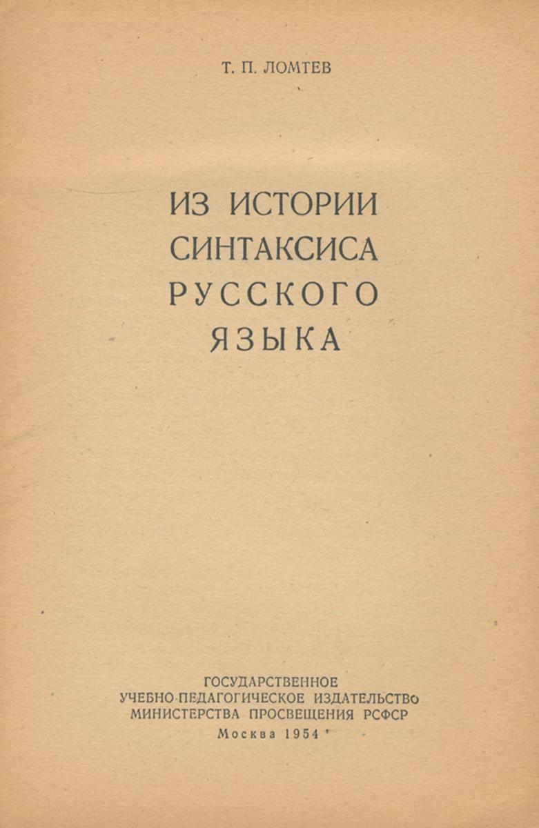 Из истории синтаксиса русского языка