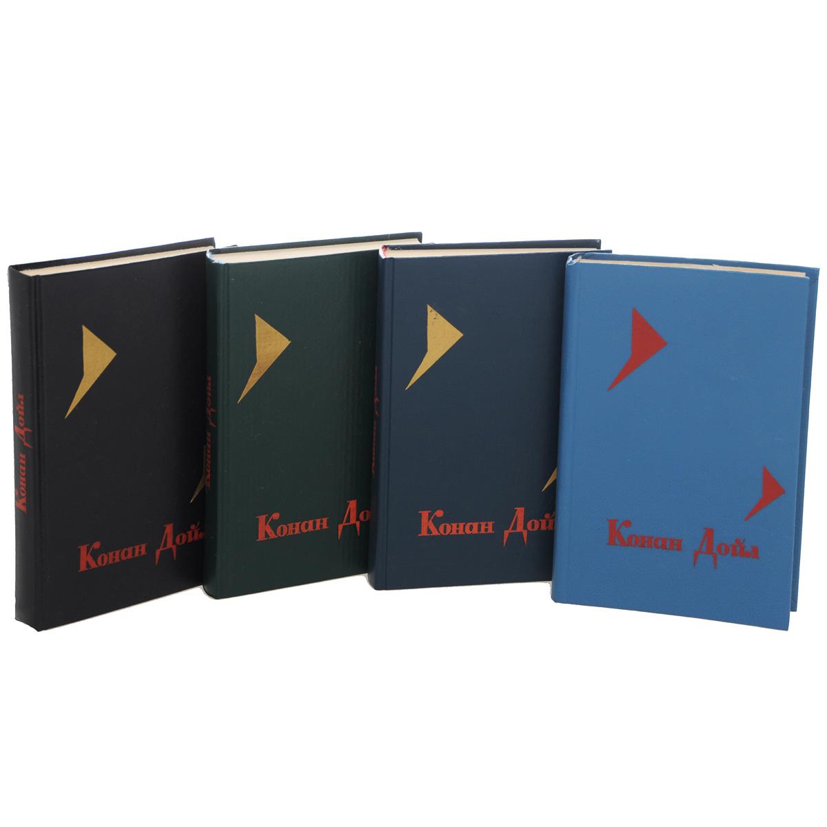 Артур Конан Дойл. Собрание сочинений. В 4 томах (комплект из 4 книг)