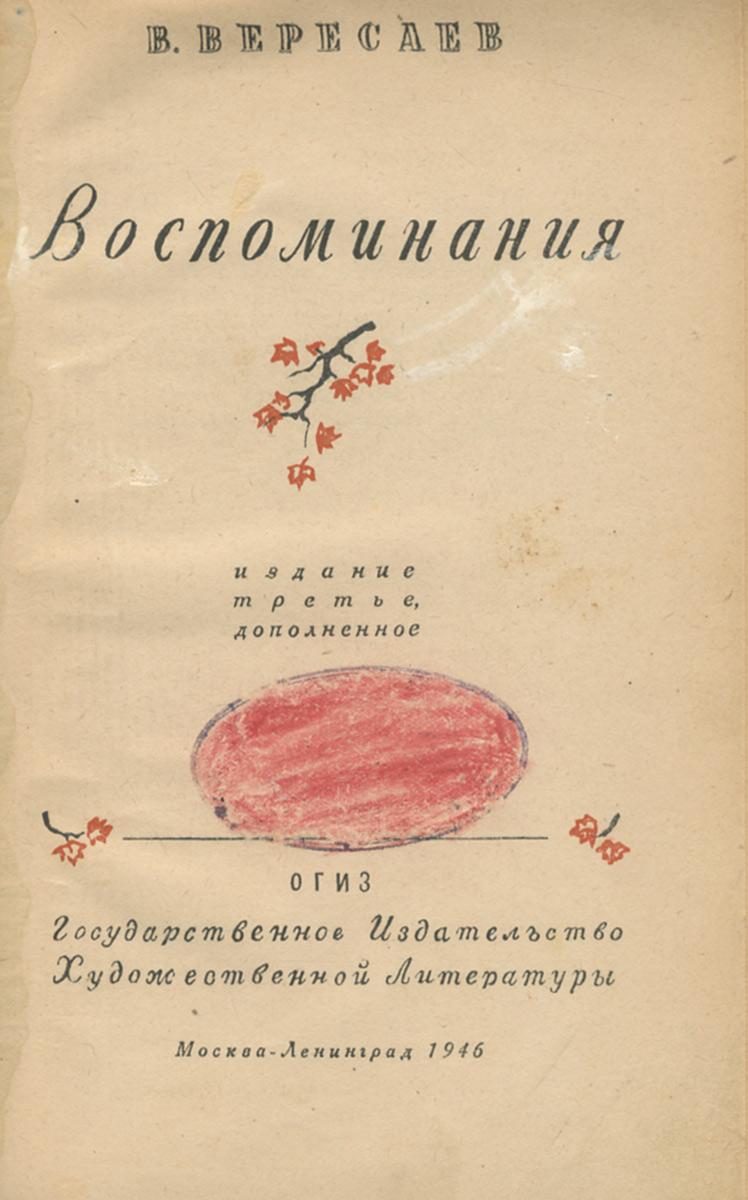 В. Вересаев. Воспоминания