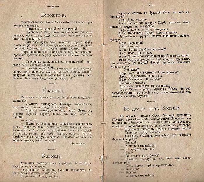 Восточно-армянские юмористические сценки, куплеты и шутки