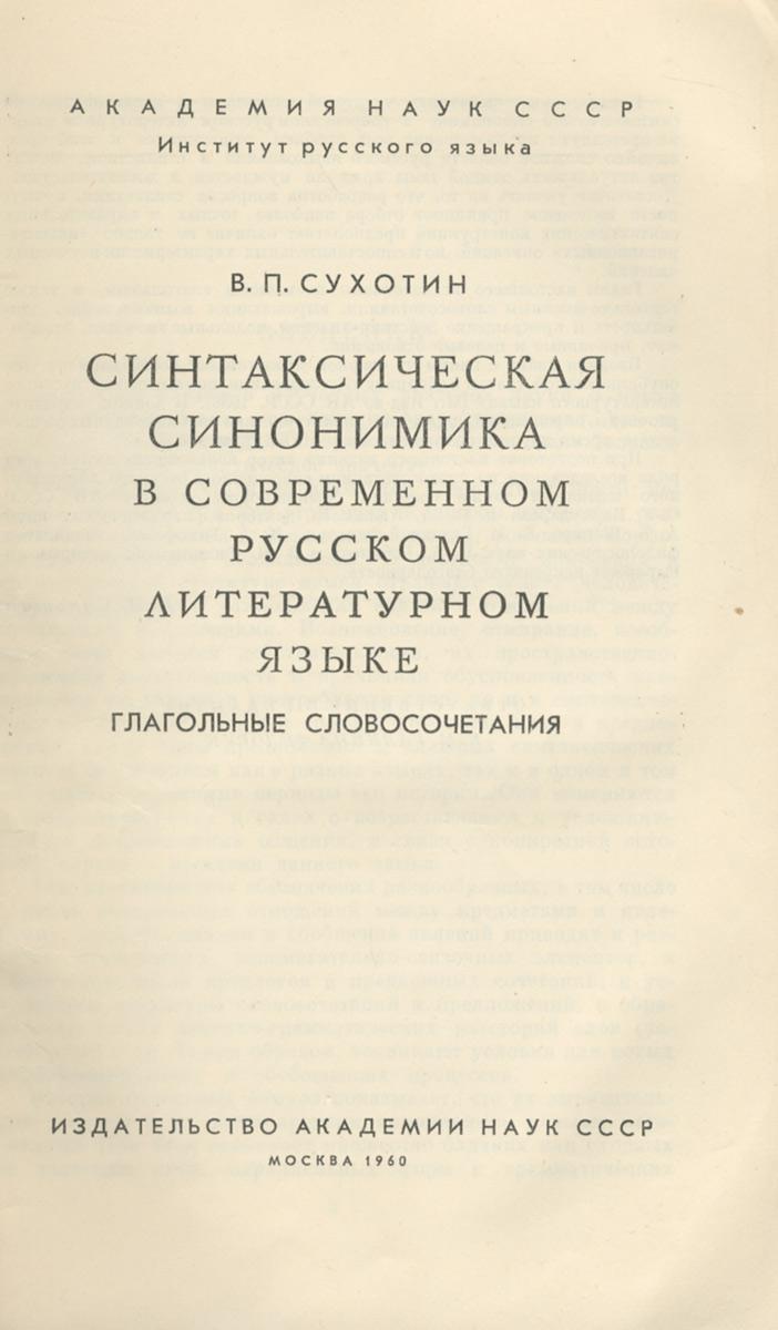 Синтаксическая синонимика в современном русском литературном языке