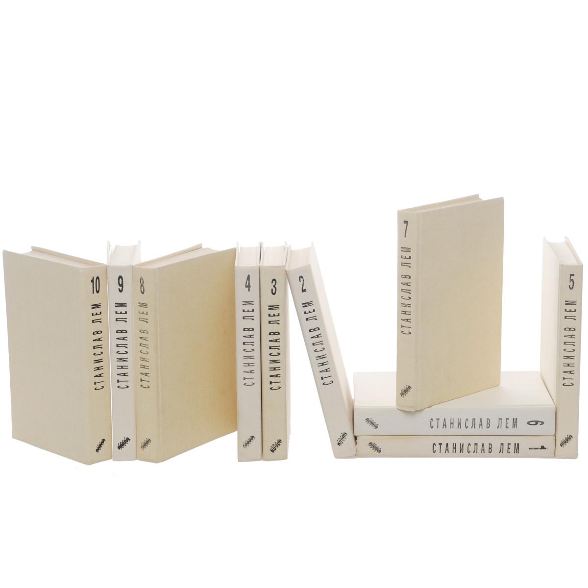 Станислав Лем. Собрание сочинений в 10 томах (комплект из 10 книг)