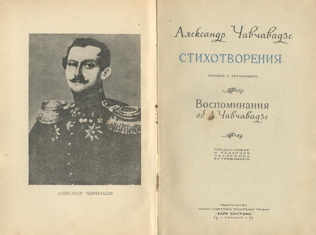 Александр Чавчавадзе. Стихотворения