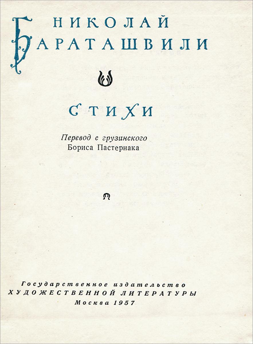 Николай Бараташвили. Стихи