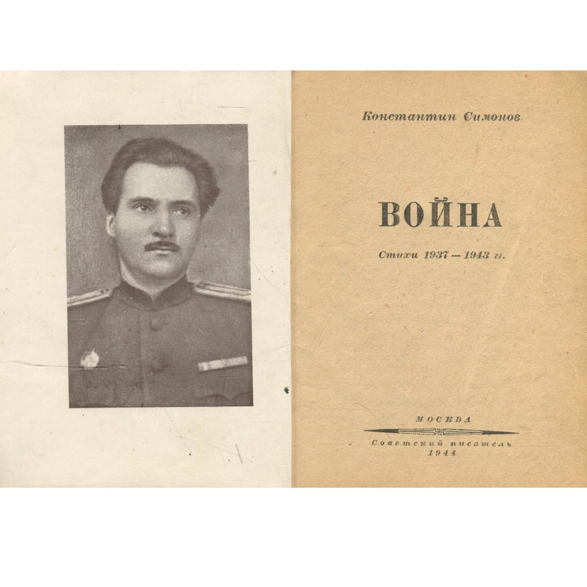 Война. Стихи 1937-1943 г.г.