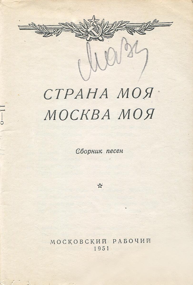 Страна моя, Москва моя