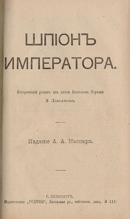 Фаворитка Наполеона. Шпион Императора