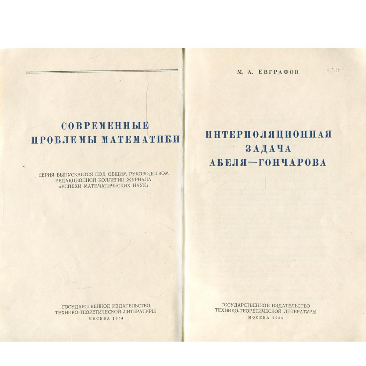 Интерполяционная задача Абеля-Гончарова