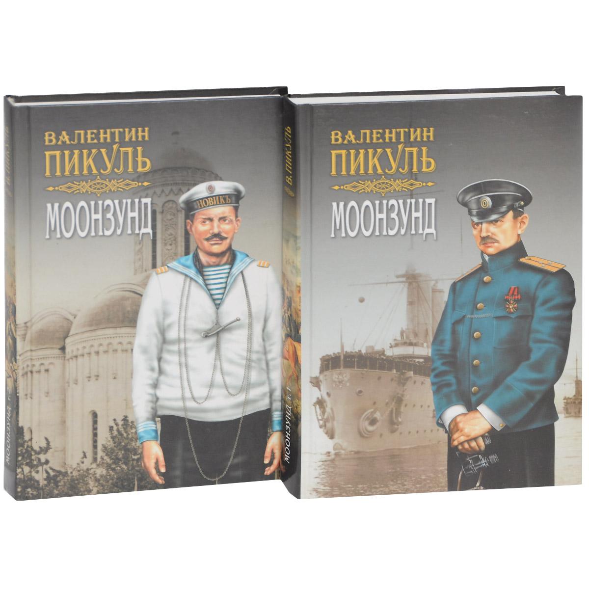 Моонзунд (комплект из 2 книг)