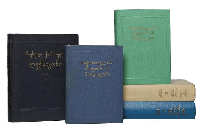 Грузия (комплект из 10 книг)