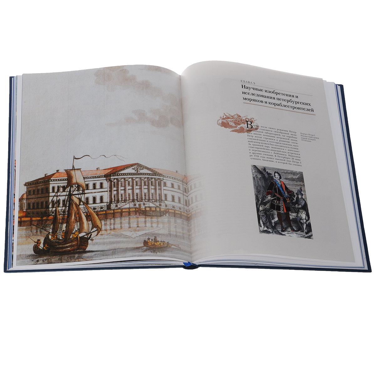 Морской Петербург