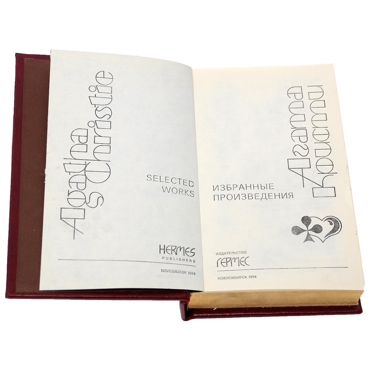 Агата Кристи. Избранные произведения в 31 томе (эксклюзивное подарочное издание)