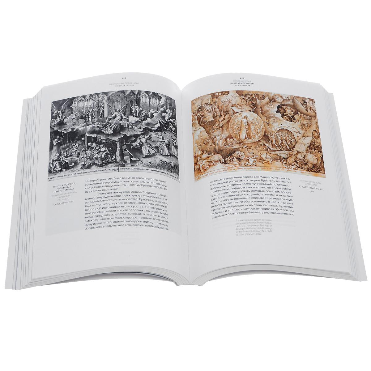 Искусство Северного Возрождения. Духовные и интеллектуальные движения