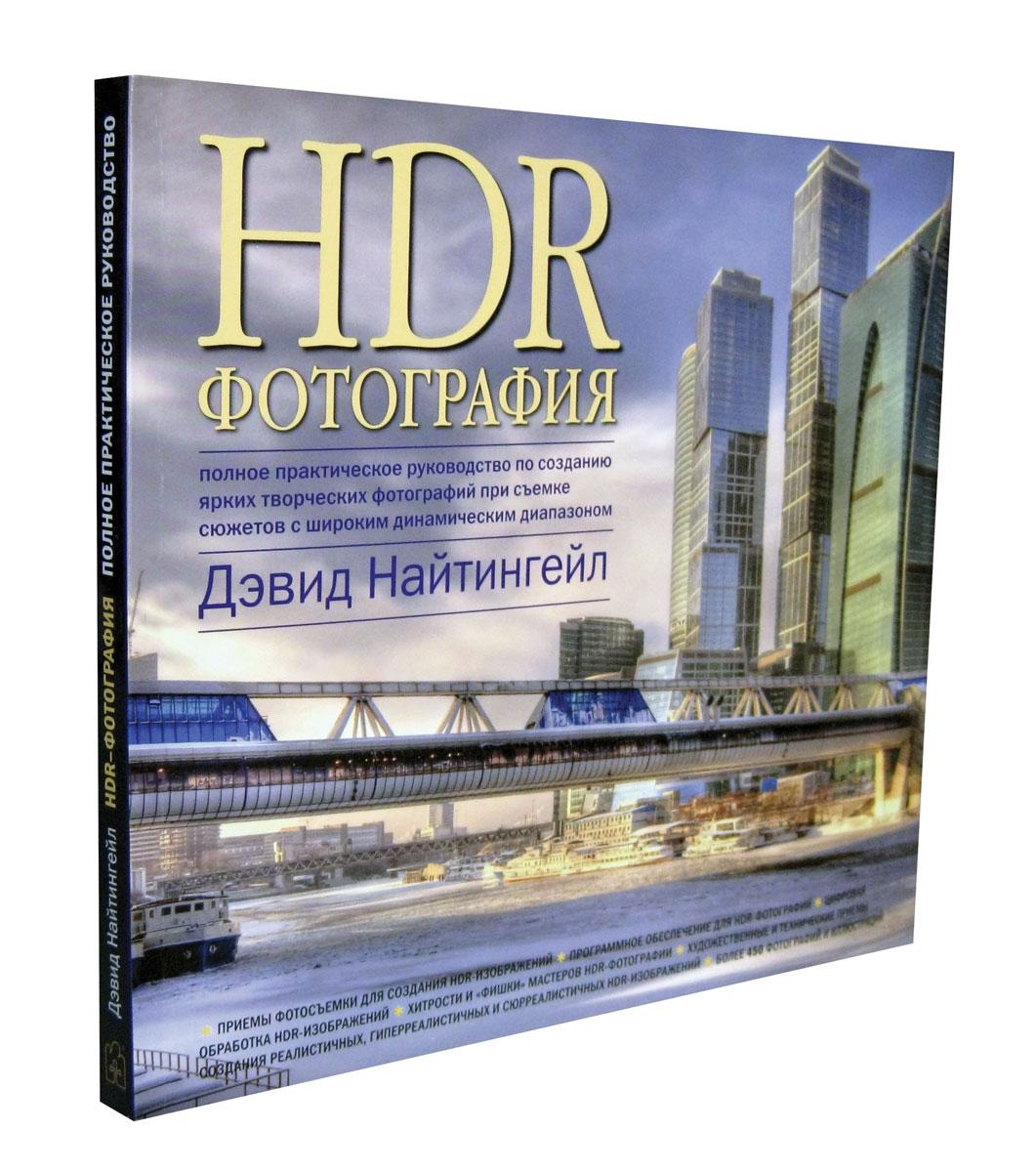 HDR-фотография. Полное практическое руководство по созданию ярких творческих фотографий при съемке сюжетов с широким динамическим диапазоном