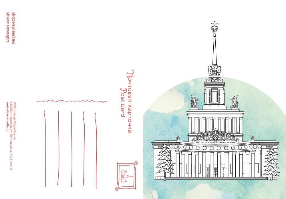 Москва (набор из 24 открыток-раскрасок)