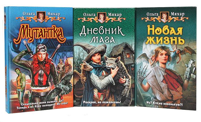 Ольга Мяхар с веселой историей (комплект из 4 книг)