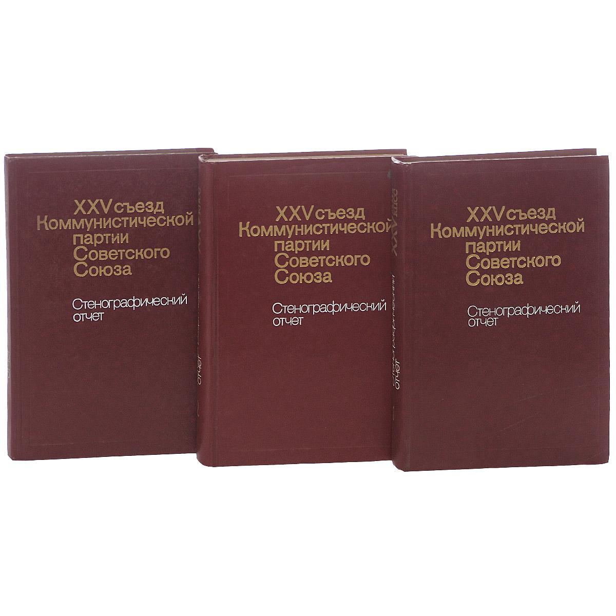 XXV съезд Коммунистической партии Советского Союза. Стенографический отчет (комплект из 3 книг)