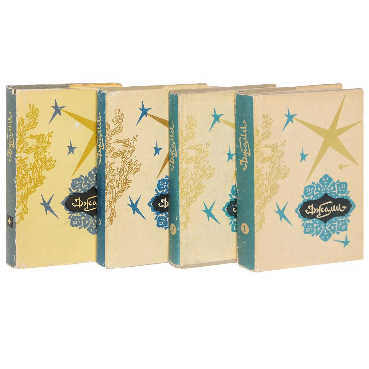 Абдуррахман Джами. Избранные произведения. В 4 томах (комплект из 4 книг)