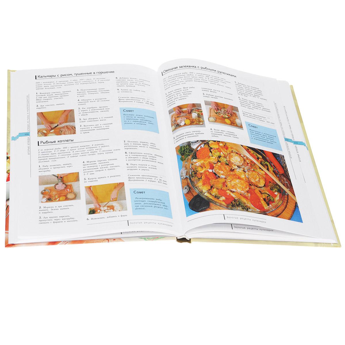 Золотые рецепты кулинарии