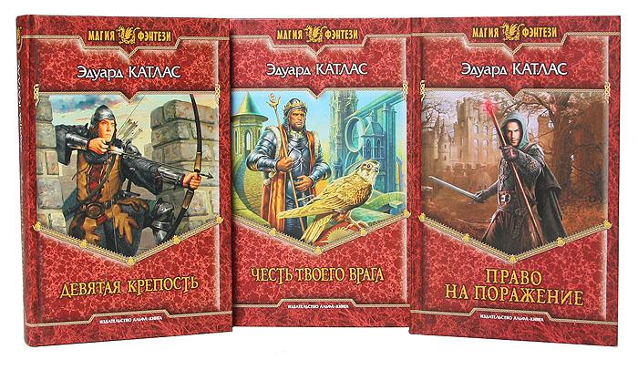 "Эдуард Катлас. Цикл ""Акренор"" (комплект из 3 книг)"