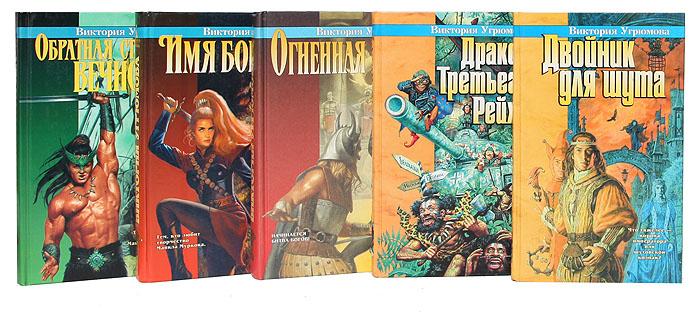 Виктория Угрюмова (комплект из 7 книг)