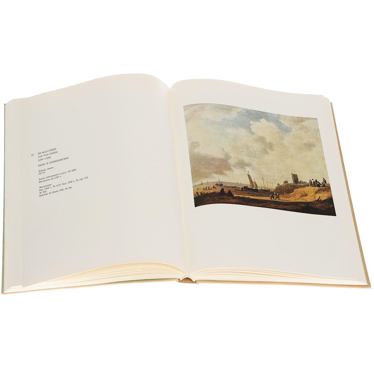 Государственный Эрмитаж. Голландская и фламандская живопись