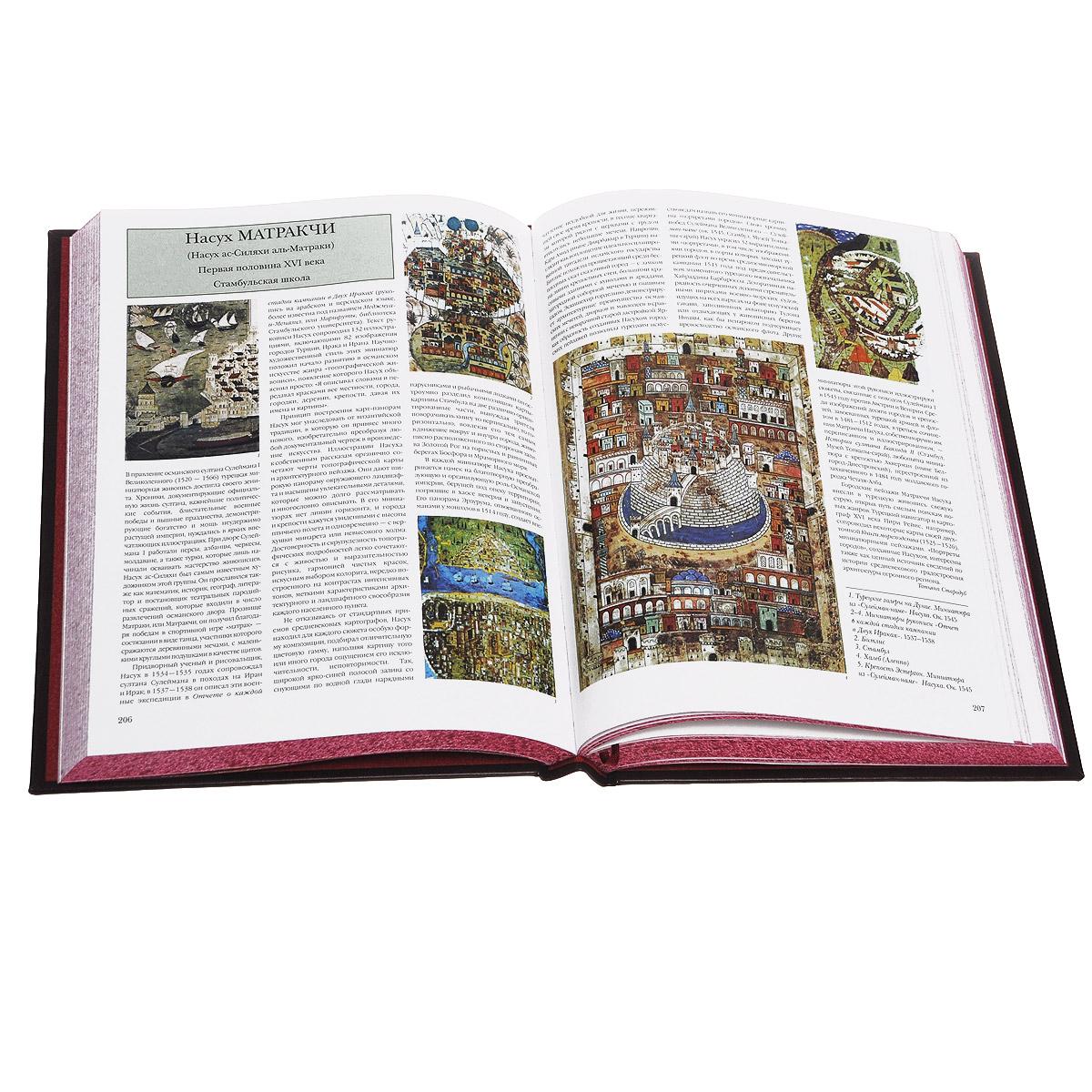 Мастера мировой живописи XI-XVIII века (подарочное издание)