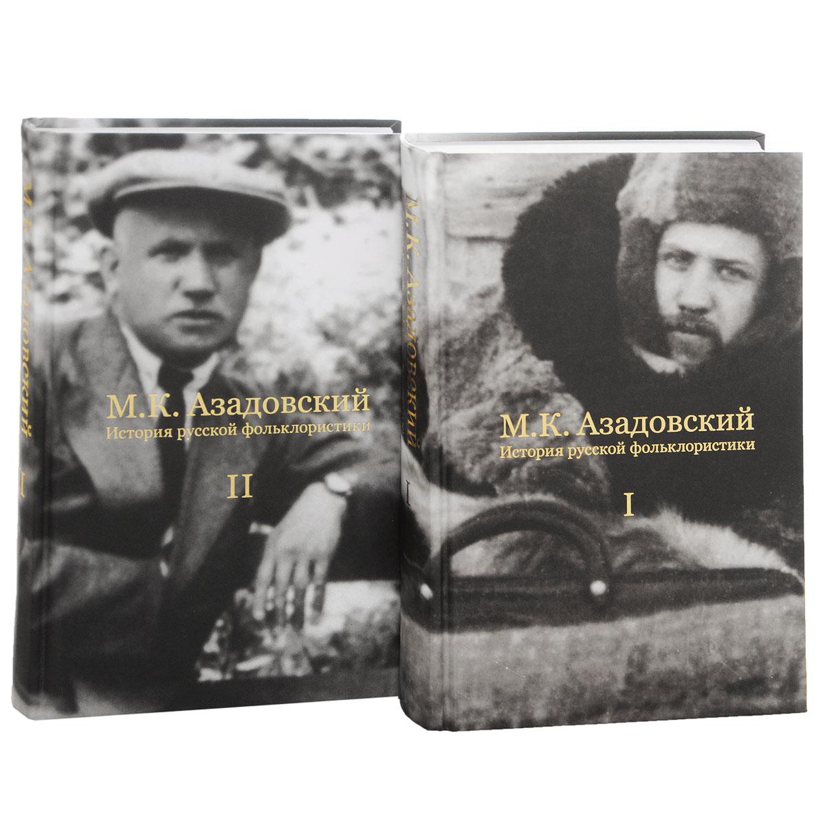 История русской фольклористики (комплект из 2 книг)