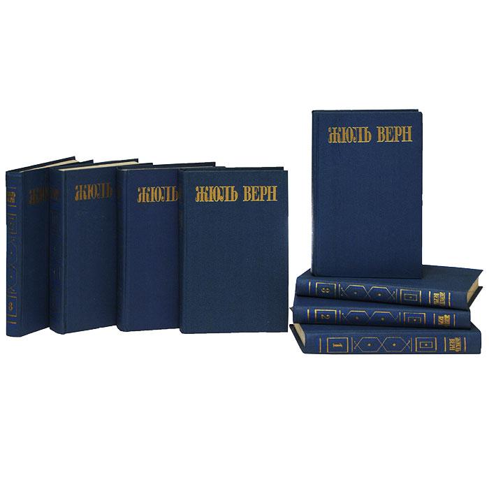 Жюль Верн. Собрание сочинений в 8 томах (комплект из 8 книг)