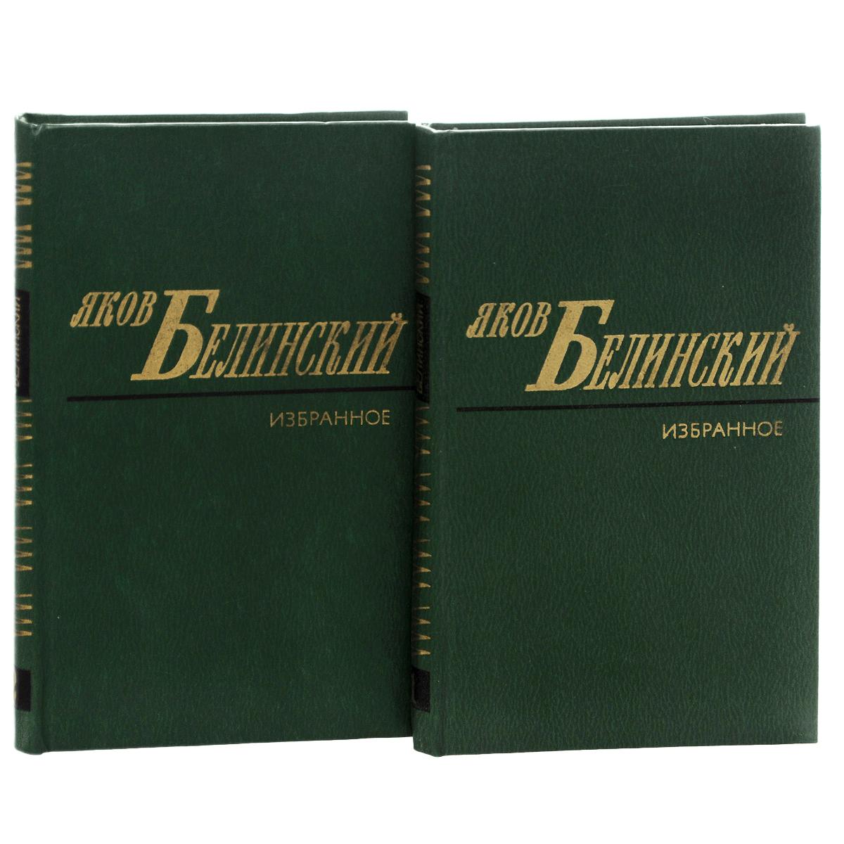 Яков Белинский. Избранные произведения в 2 томах (комплект из 2 книг)