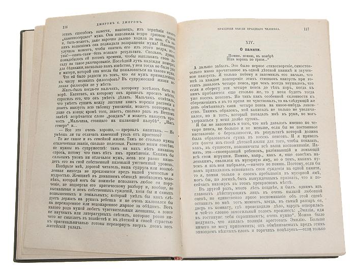 Джером К. Джером. Собрание сочинений в 3 томах (комплект из 3 книг)