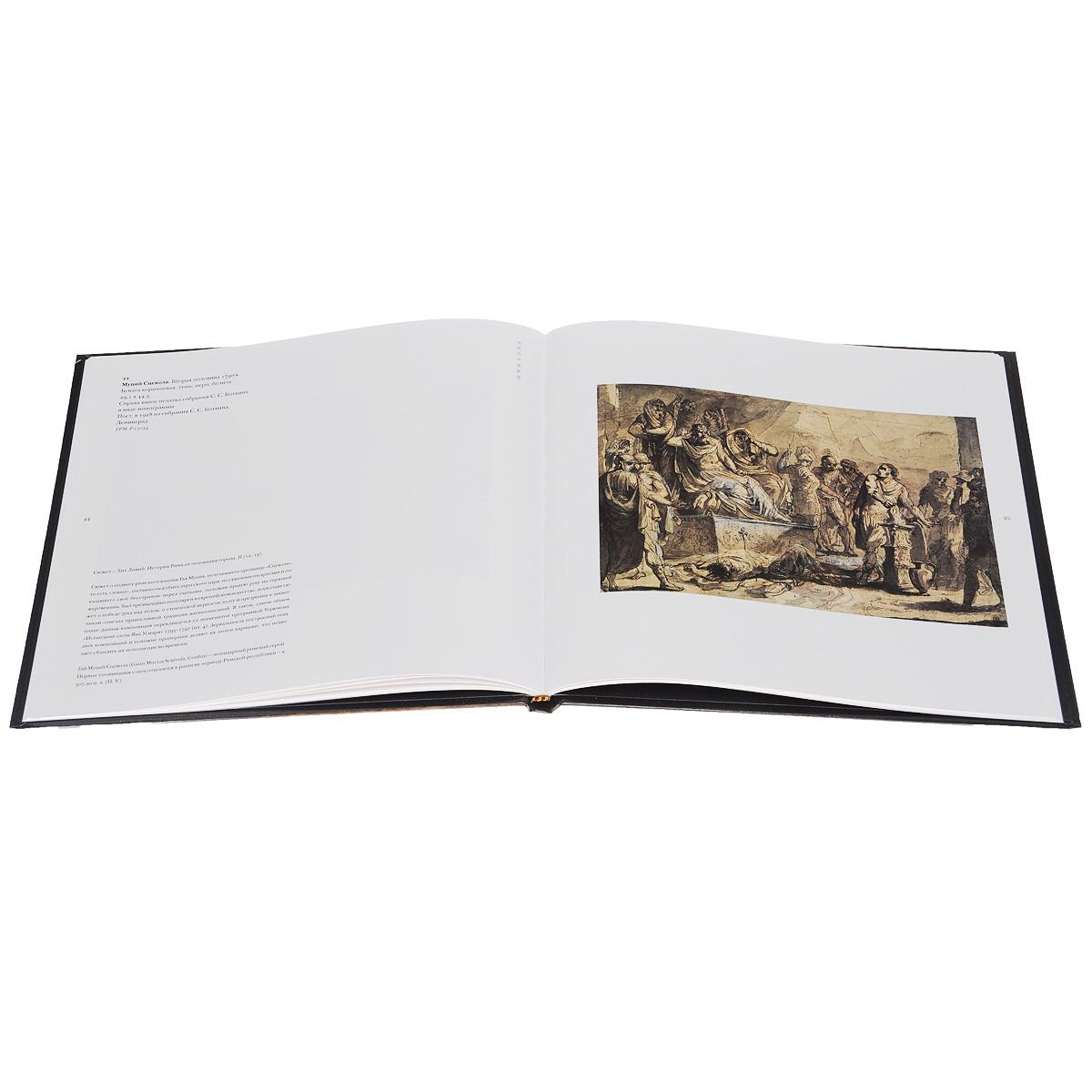 Государственный Русский музей. Альманах, №430, 2014. Григорий Угрюмов