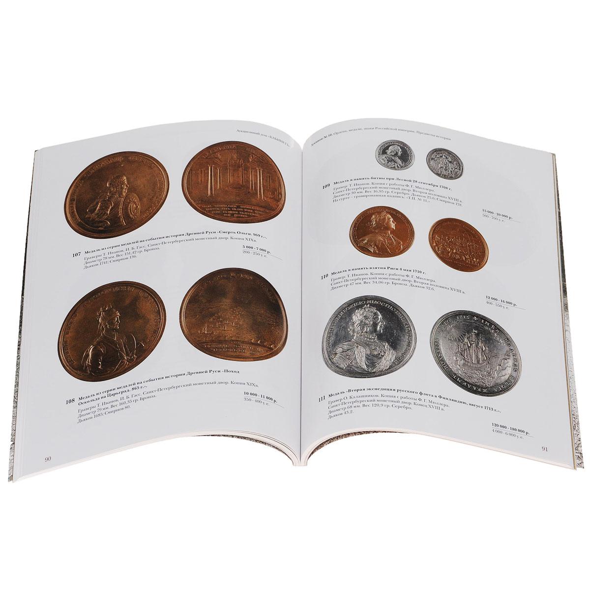 Ордена, медали, знаки Российской империи. Предметы истории. Аукцион №10 (22)
