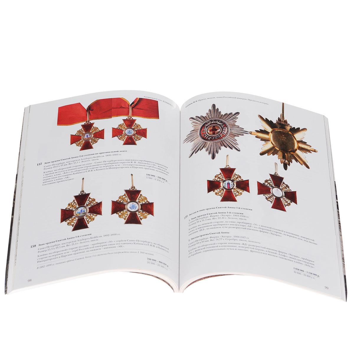 Аукцион №8. Ордена, медали, знаки Российской империи. Предметы истории