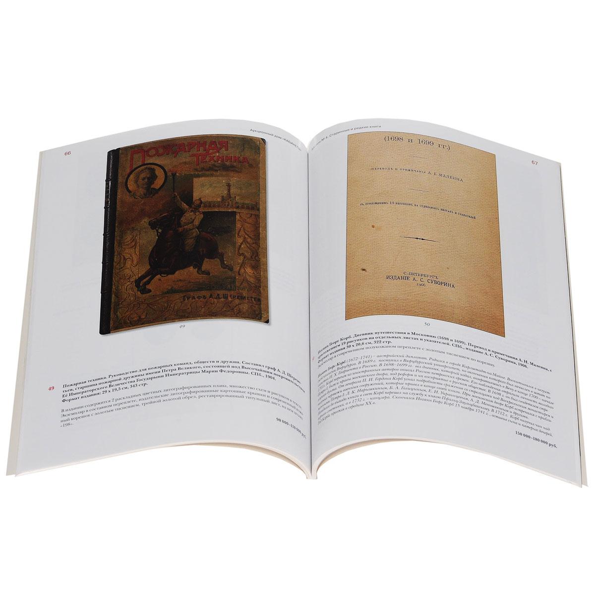 Аукцион №4(17). Старинные и редкие книги, карты, гравюры