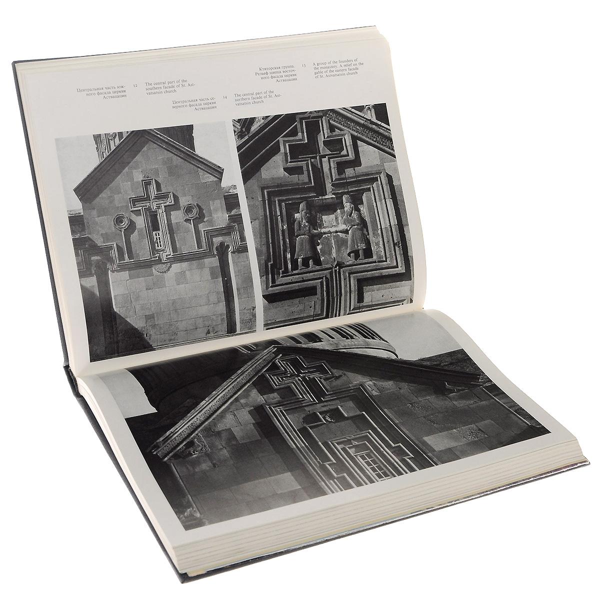 Архитектурные ансамбли Армении / Architectural Ensembles of Armenia