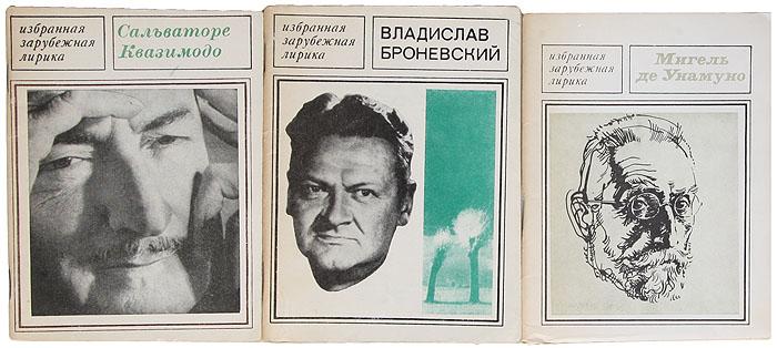 Зарубежная лирика (комплект из 13 книг)