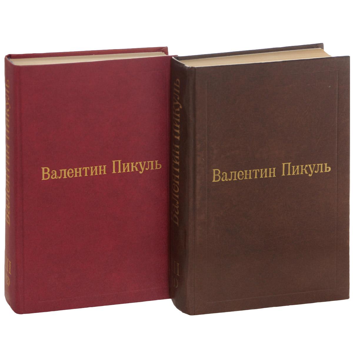 Валентин Пикуль. Избранные произведения в 12 томах. Том 3. Фаворит (комплект из 2 книг)