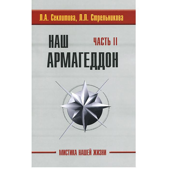 Наш Армагеддон (комплект из 2 книг)