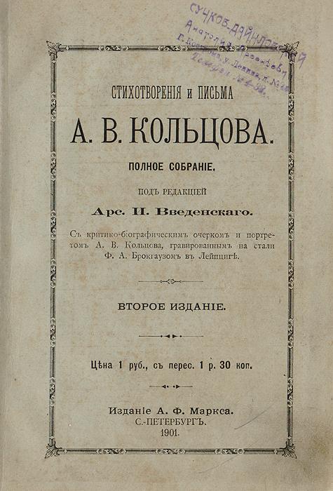 Полное собрание стихотворений и писем А. В. Кольцова