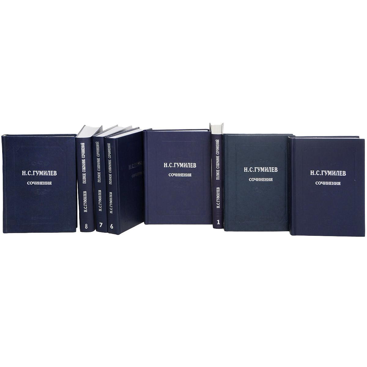 Н. С. Гумилев. Полное собрание сочинений в 10 томах (комплект из 8 книг)