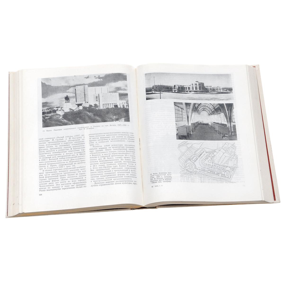 Всеобщая история архитектуры. В 12 томах (комплект из 13 книг)