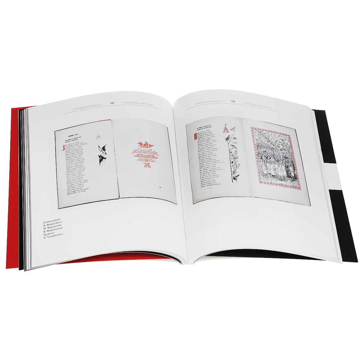 Иллюстрированная книга. Конструкция и композиция