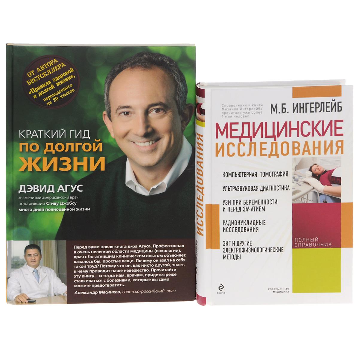 Практическое руководство по долгой жизни (комплект из 2 книг)